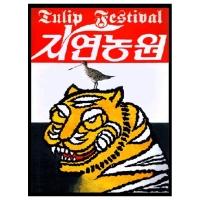 Willem Rasing - Tulipfestival 1997