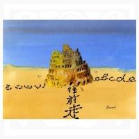 Bernard Bouton-Babylonská veža