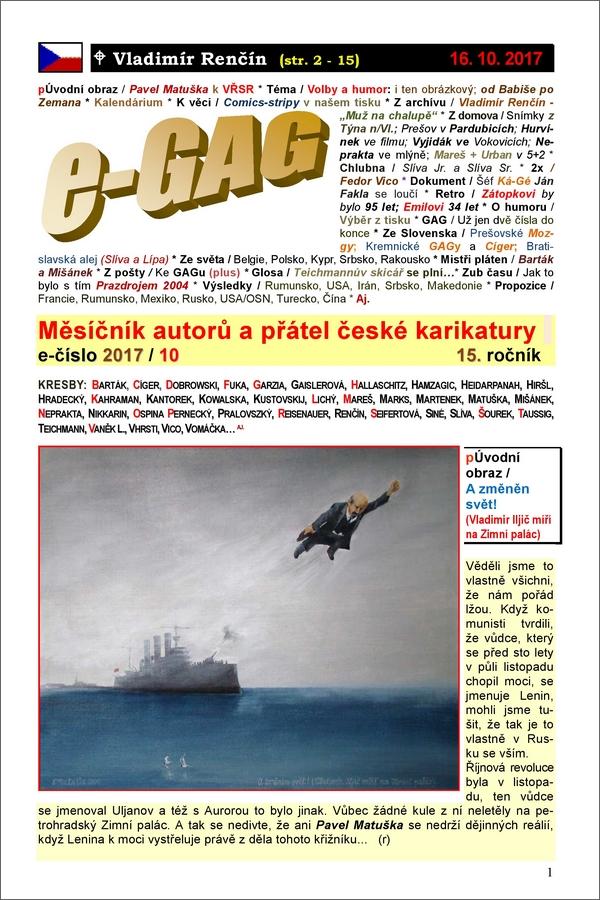 e-GAG 2017-10